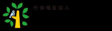 社会福祉法人 山鳩福祉会